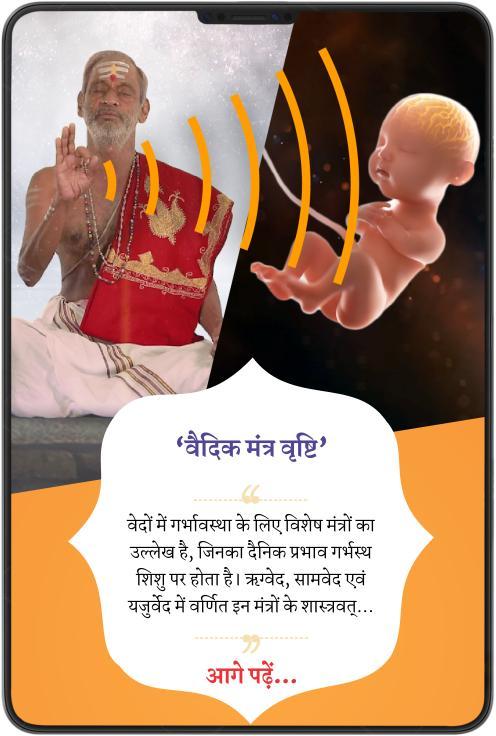 Garbh Sanskar Vedic Mantra